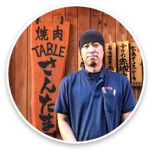 人気焼肉店 焼肉屋さんたま 社長:山田さん